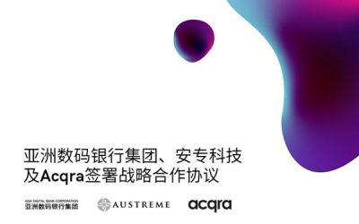 亚洲数码银行集团与Acqra签署战略合作协议