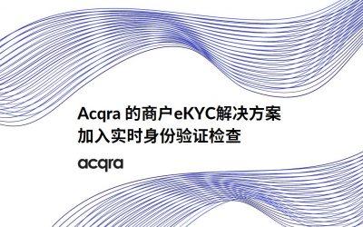 Acqra在其商户eKYC解决方案加入实时身份验证检查