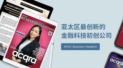 Acqra获选为亚太区最创新的金融科技初创公司