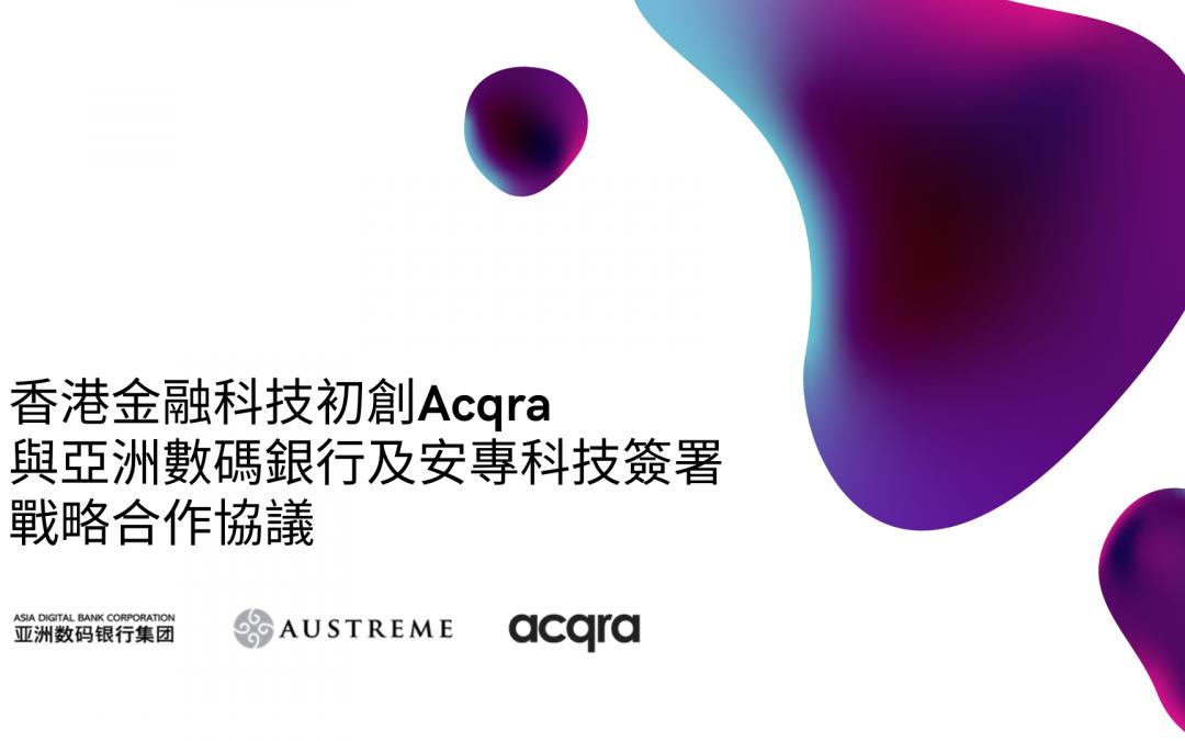 亞洲數碼銀行集團與Acqra簽署戰略合作協議