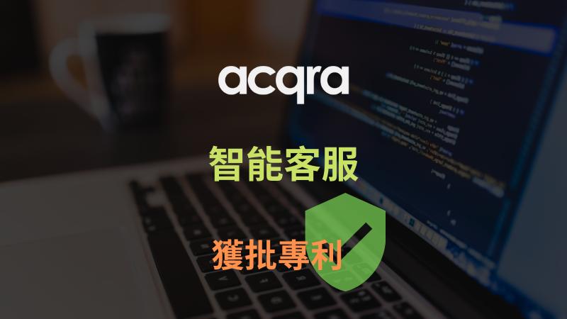 Acqra智能客服技術成功獲得專利