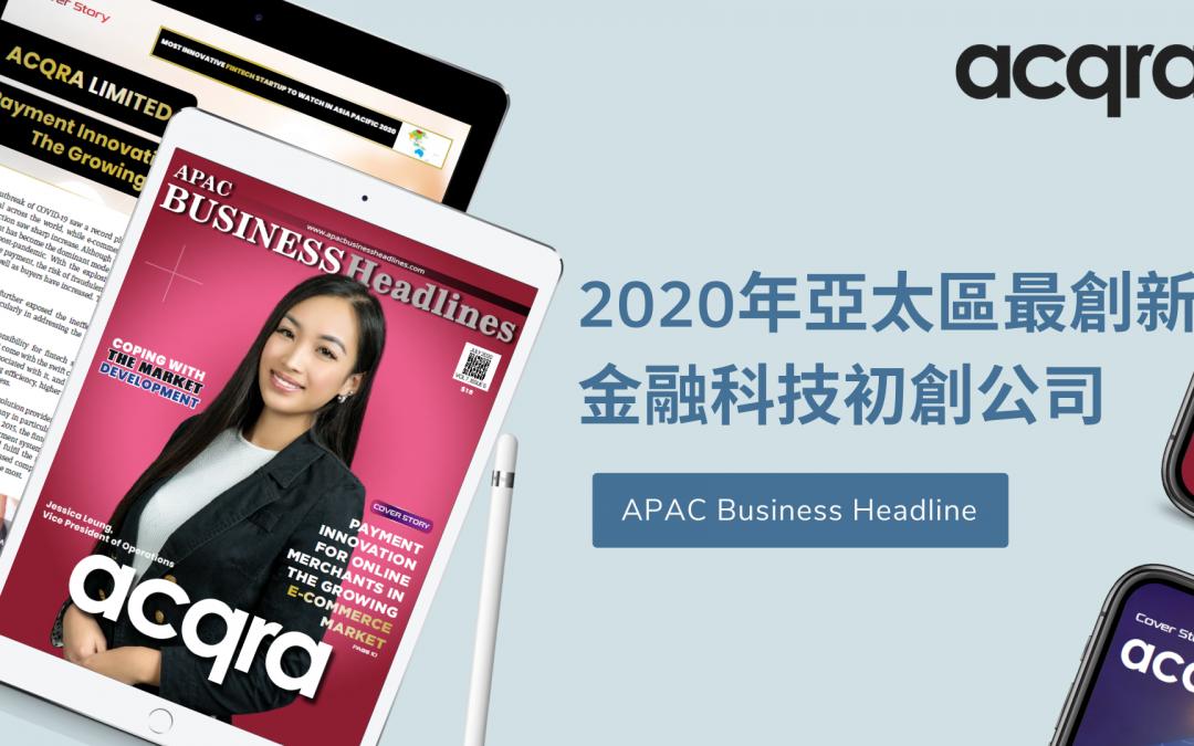 Acqra獲選為2020年亞太區最創新的金融科技初創公司