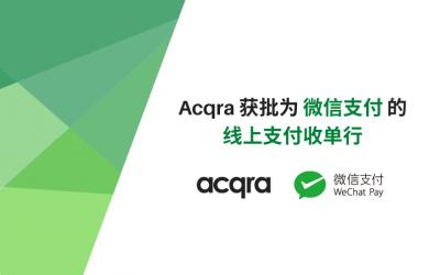 Acqra与WeChat Pay合作成为在线支付收单行