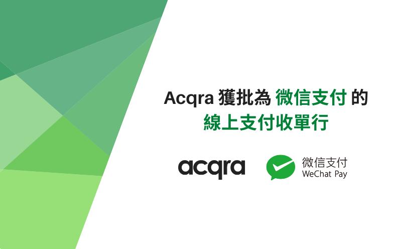 Acqra與WeChat Pay合作成為線上支付收單行